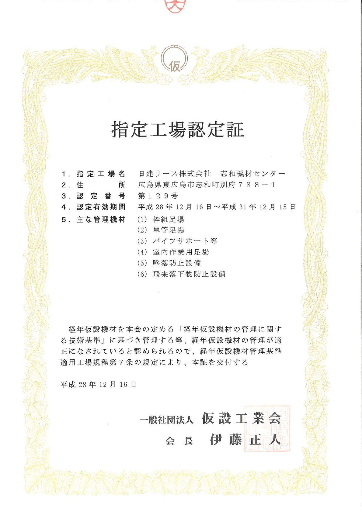 指定工場認定証(31.12.15)