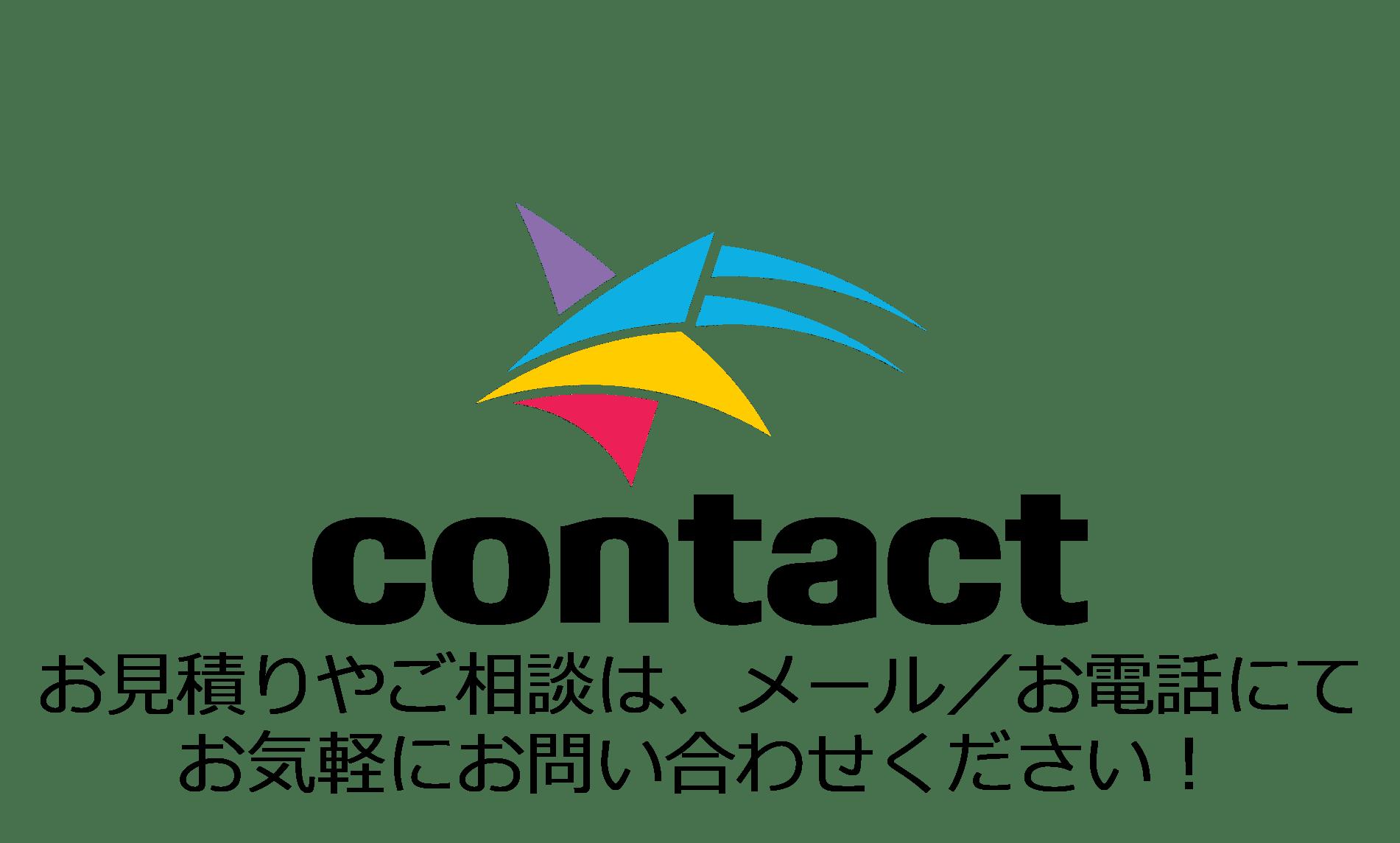 nikken_contact